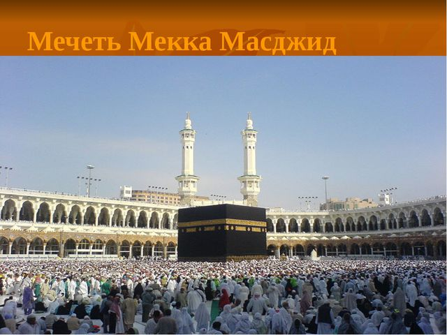 Мечеть Мекка Масджид