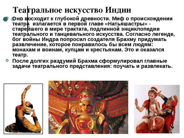 Театральное искусство Индии Оно восходит к глубокой древности. Миф о происхож...