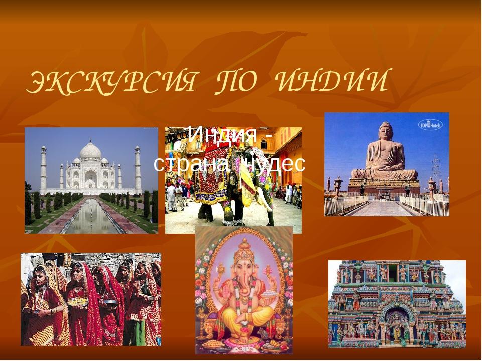 ЭКСКУРСИЯ ПО ИНДИИ Индия - страна чудес