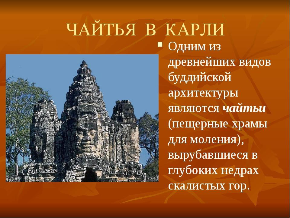 ЧАЙТЬЯ В КАРЛИ Одним из древнейших видов буддийской архитектуры являются чайт...