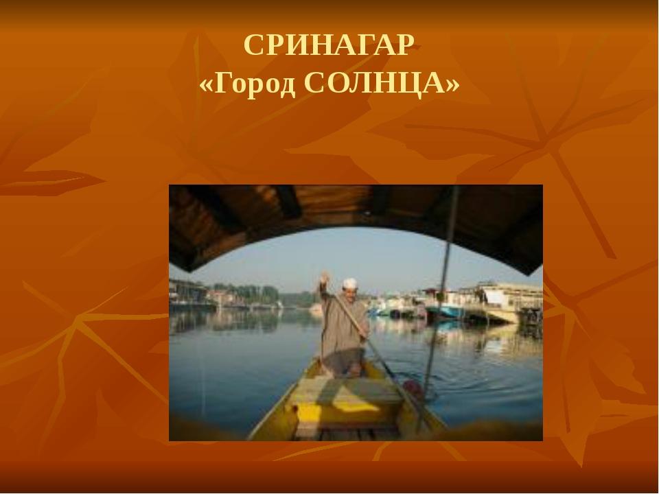 СРИНАГАР «Город СОЛНЦА»