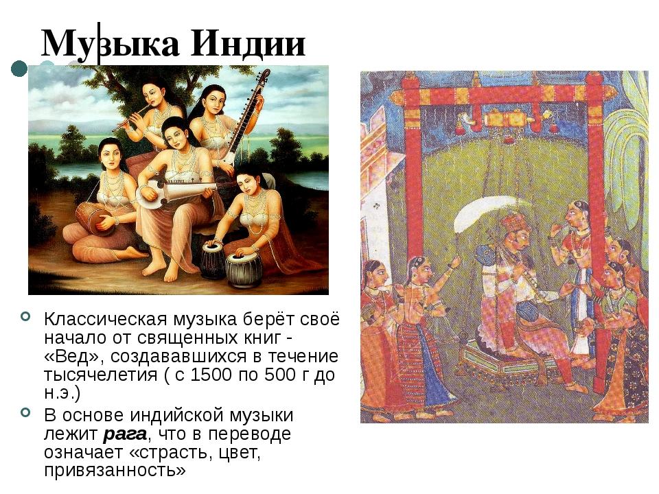 Музыка Индии Классическая музыка берёт своё начало от священных книг - «Вед»,...