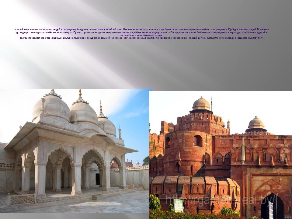 основой мировосприятия индусов- людей, исповедующий индуизм, - служит вера в...