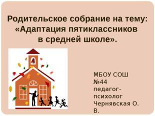 Родительское собрание на тему: «Адаптация пятиклассников в средней школе». МБ