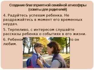 Создание благоприятной семейной атмосферы (советы для родителей) 4. Радуйтесь