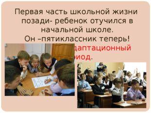 Первая часть школьной жизни позади- ребенок отучился в начальной школе. Он –п