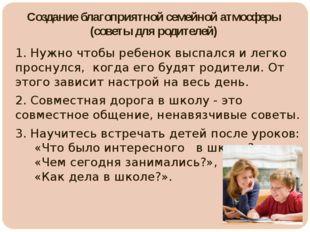 Создание благоприятной семейной атмосферы (советы для родителей) 1. Нужно что