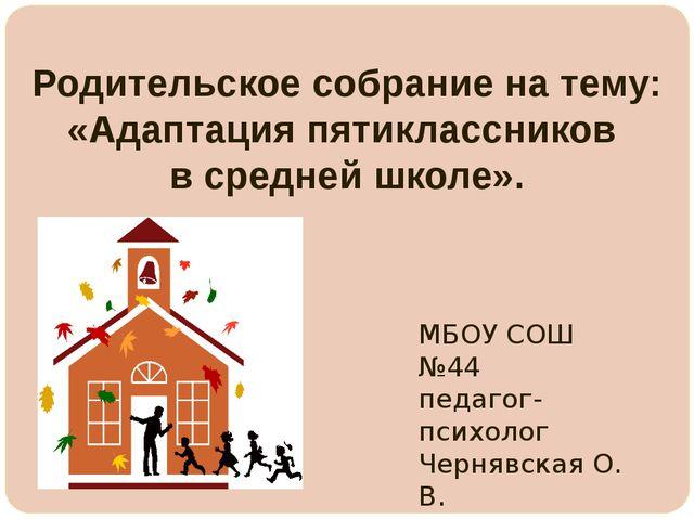 Родительское собрание на тему: «Адаптация пятиклассников в средней школе». МБ...