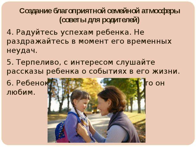 Создание благоприятной семейной атмосферы (советы для родителей) 4. Радуйтесь...