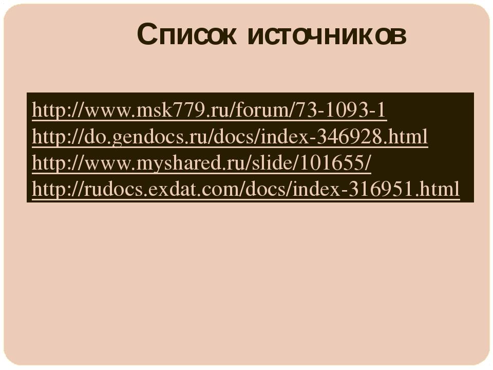 Список источников http://www.msk779.ru/forum/73-1093-1 http://do.gendocs.ru/d...