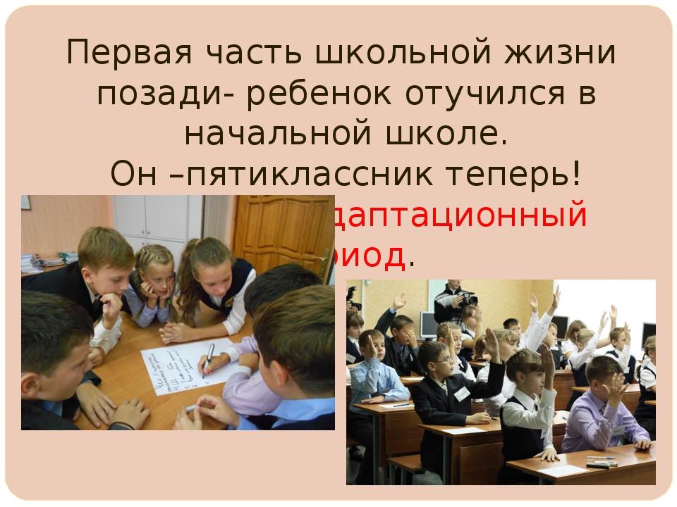 Первая часть школьной жизни позади- ребенок отучился в начальной школе. Он –п...