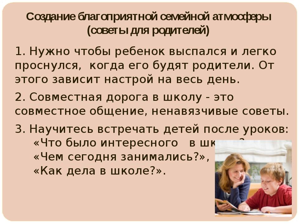 Создание благоприятной семейной атмосферы (советы для родителей) 1. Нужно что...