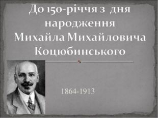 1864-1913