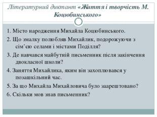 Літературний диктант «Життя і творчість М. Коцюбинського» 1. Місто народження