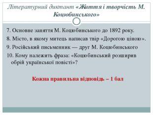 Літературний диктант «Життя і творчість М. Коцюбинського» 7. Основне заняття