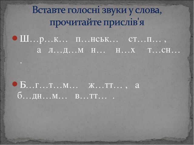 Ш…р…к… п…нськ… ст…п… , а л…д…м н… н…х т…сн… . Б…г…т…м… ж…тт… , а б…дн…м… в…тт...