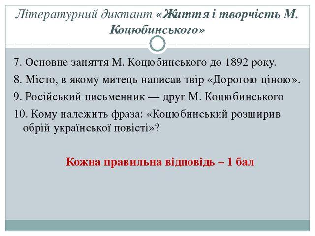 Літературний диктант «Життя і творчість М. Коцюбинського» 7. Основне заняття...