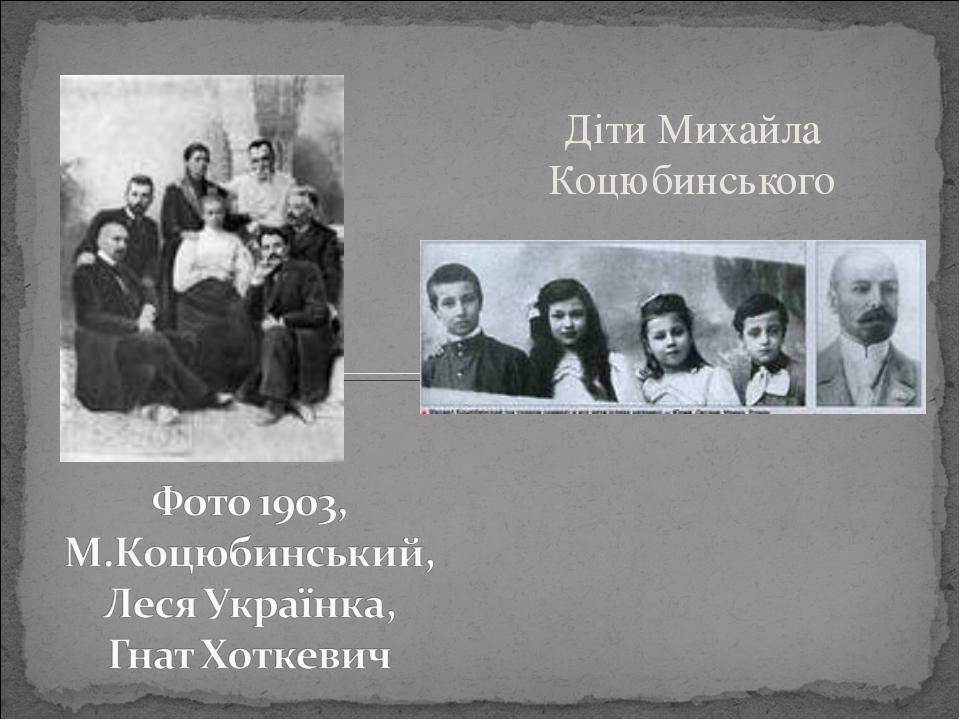 Діти Михайла Коцюбинського
