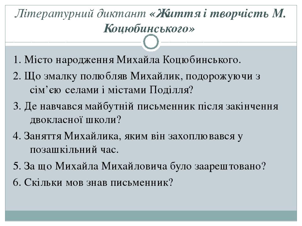 Літературний диктант «Життя і творчість М. Коцюбинського» 1. Місто народження...