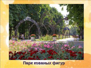 Парк кованых фигур