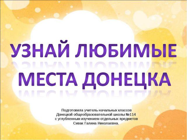 Подготовила учитель начальных классов Донецкой общеобразовательной школы №1...