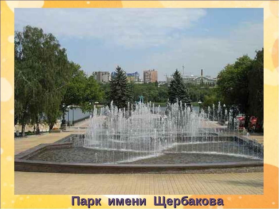 Парк имени Щербакова