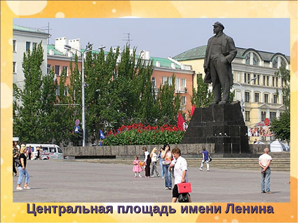Центральная площадь имени Ленина