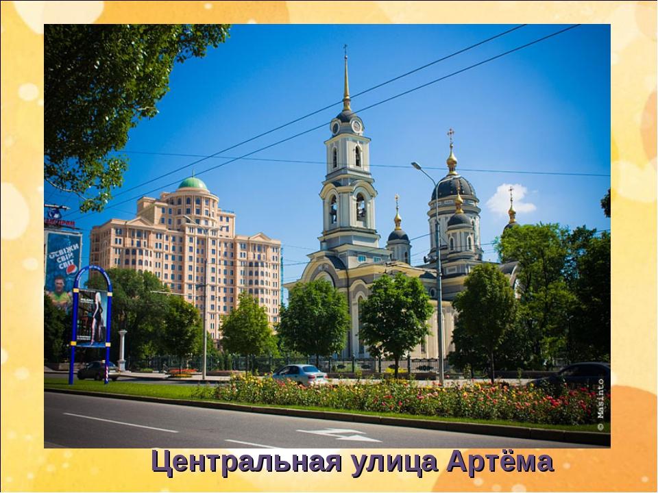 Центральная улица Артёма