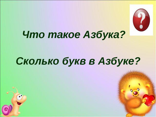 Что такое Азбука? Сколько букв в Азбуке?