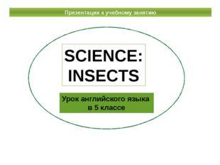 Презентация к учебному занятию Урок английского языка в 5 классе SCIENCE: INS