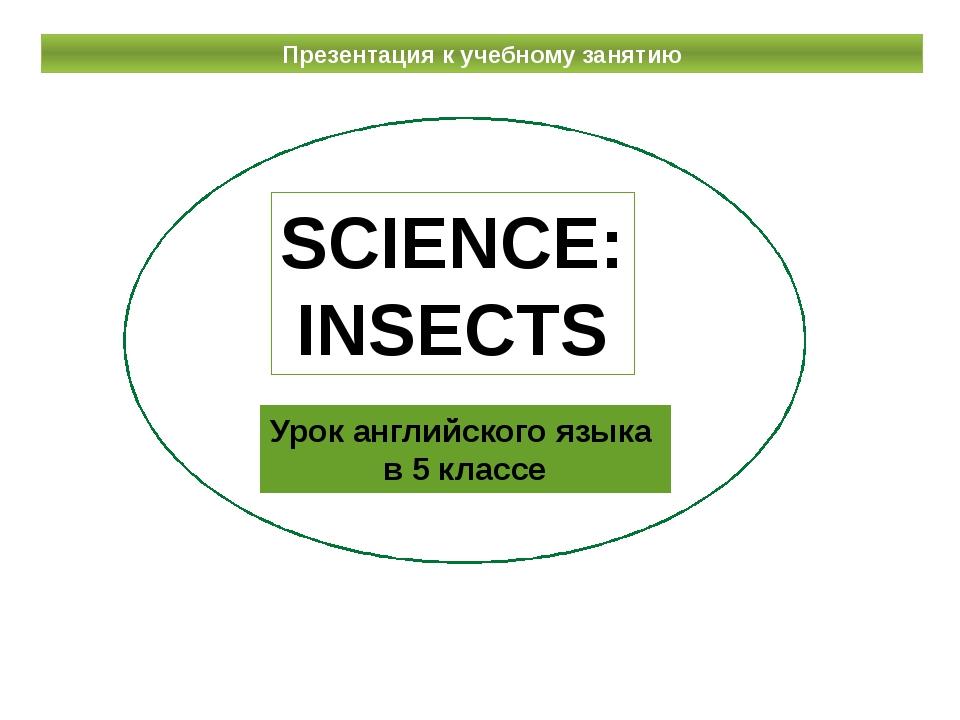 Презентация к учебному занятию Урок английского языка в 5 классе SCIENCE: INS...