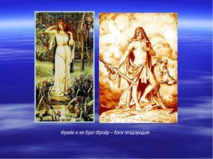 Фрейя и ее брат Фройр – боги плодородия