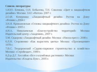 Список литературы: 1.И.Ю. Бочкова, О.Н. Бобылева, Т.Н. Соколова «Цвет в ландш