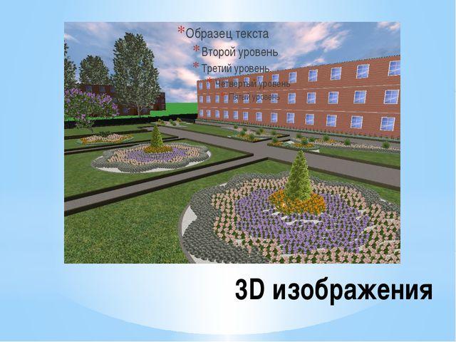 3D изображения