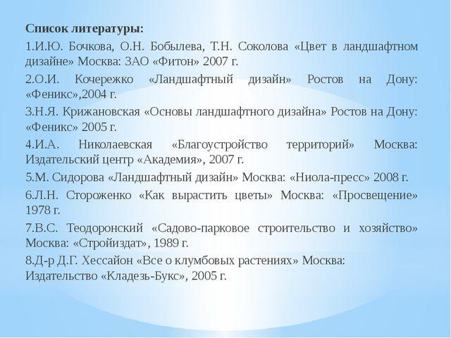 Список литературы: 1.И.Ю. Бочкова, О.Н. Бобылева, Т.Н. Соколова «Цвет в ландш...