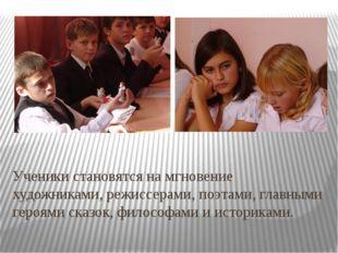 Ученики становятся на мгновение художниками, режиссерами, поэтами, главными г