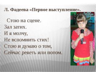 Л. Фадеева «Первое выступление». Стою на сцене. Зал затих. И я молчу, Не вспо