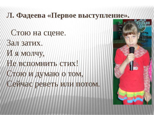 Л. Фадеева «Первое выступление». Стою на сцене. Зал затих. И я молчу, Не вспо...
