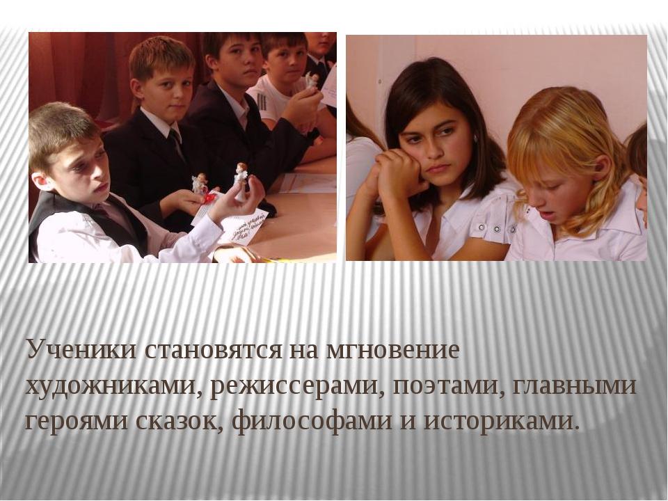 Ученики становятся на мгновение художниками, режиссерами, поэтами, главными г...