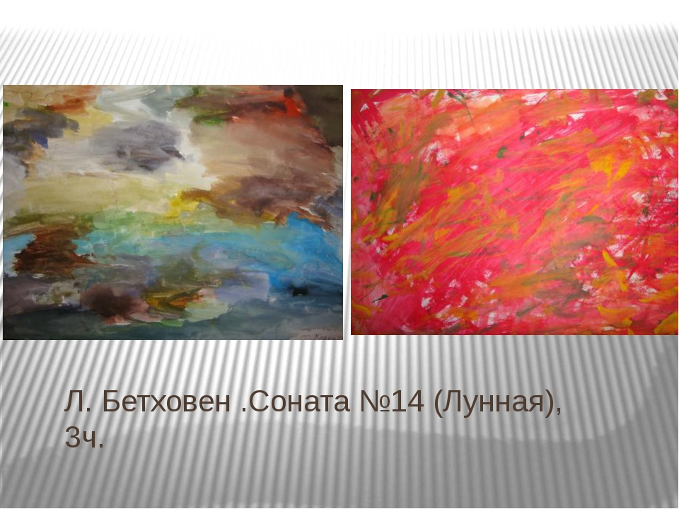 Л. Бетховен .Соната №14 (Лунная), 3ч.