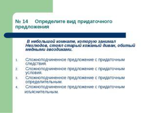 № 14 Определите вид придаточного предложения В небольшой комнате, которую зан