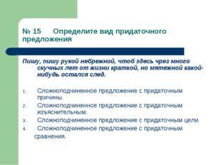 № 15 Определите вид придаточного предложения Пишу, пишу рукой небрежной, чтоб