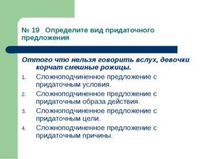№ 19 Определите вид придаточного предложения Оттого что нельзя говорить вслух