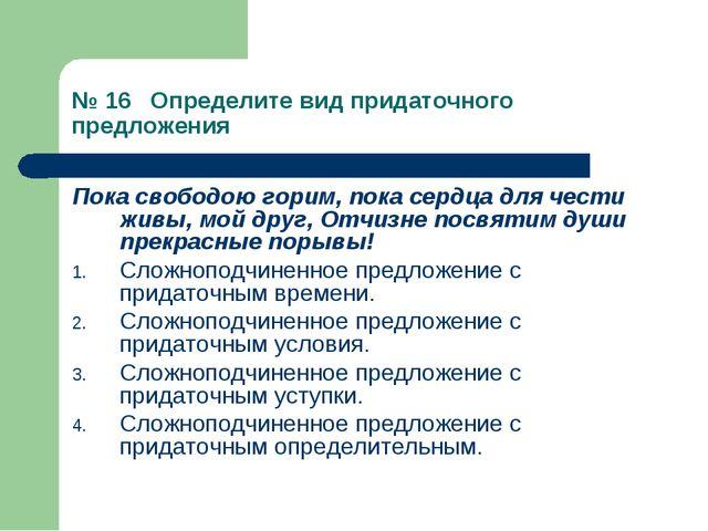 № 16 Определите вид придаточного предложения Пока свободою горим, пока сердца...