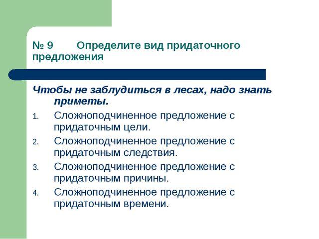№ 9 Определите вид придаточного предложения Чтобы не заблудиться в лесах, над...