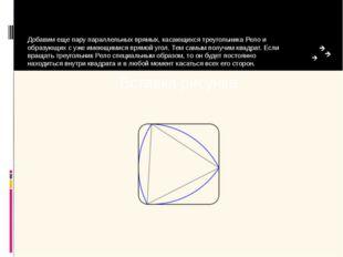 Добавим еще пару параллельных прямых, касающихся треугольника Рело и образующ