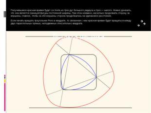 Получившаяся красная кривая будет состоять из трех дуг большого радиуса и тре