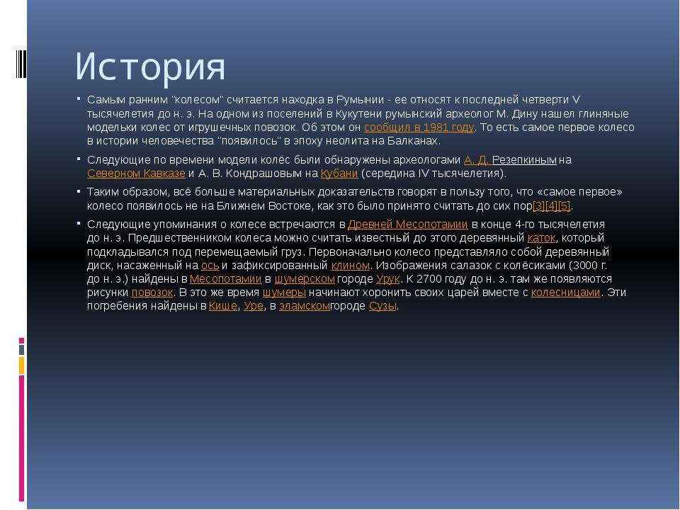 """История Самым ранним """"колесом"""" считается находка в Румынии - ее относят к пос..."""