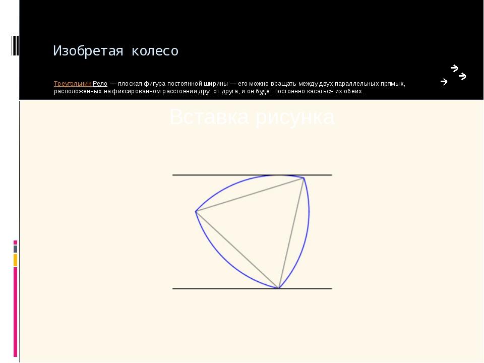 Изобретая колесо Треугольник Рело — плоская фигура постоянной ширины — его мо...