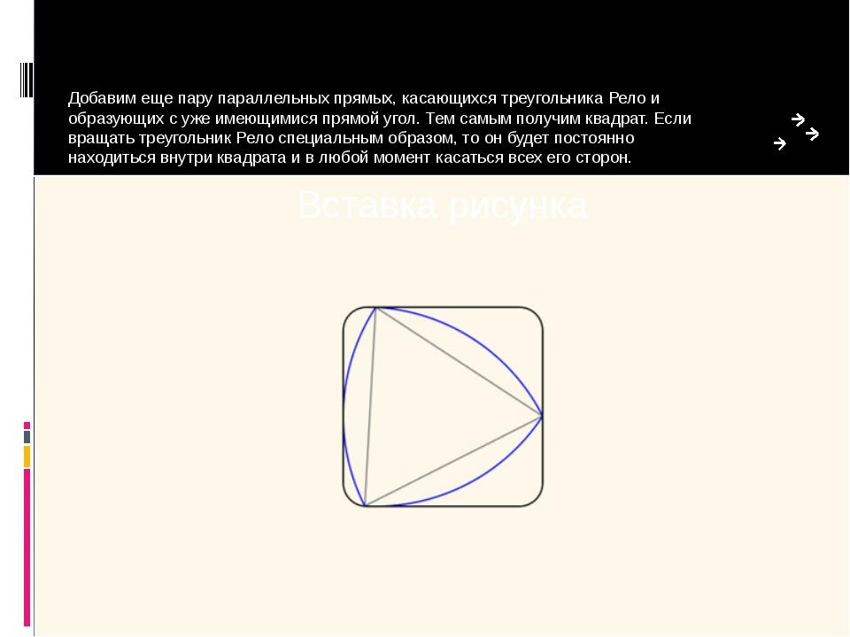 Добавим еще пару параллельных прямых, касающихся треугольника Рело и образующ...